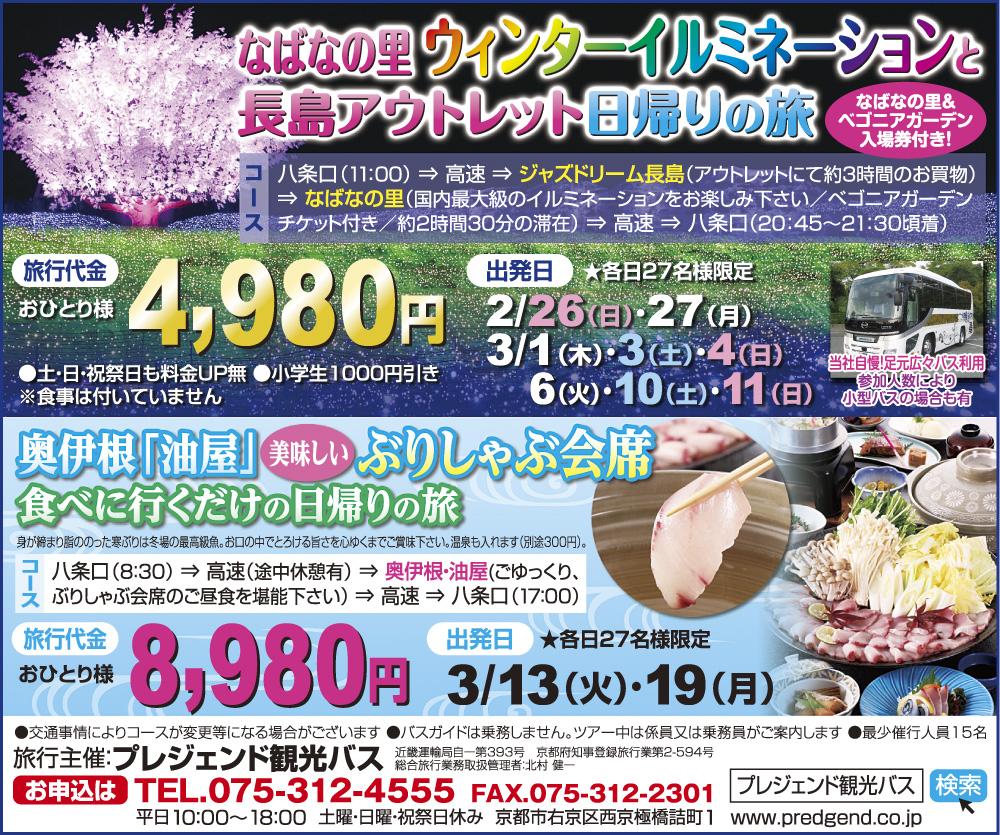 本日の京都新聞広告です